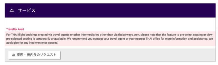 タイ国際航空座席指定ボタン