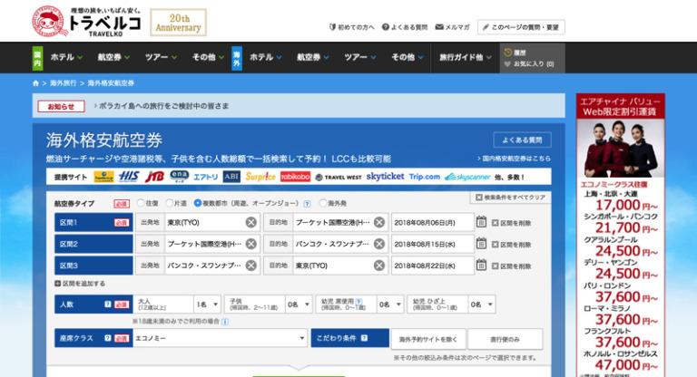 トラベルコ検索画面
