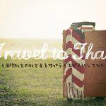 タイ国際航空の航空券をサプライスで予約してみた!eチケット発券のタイミングと座席指定のやり方