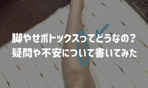 脚やせボトックスという選択。筋肉質な太もも・ふくらはぎを細くしたいならボトックスはあり?