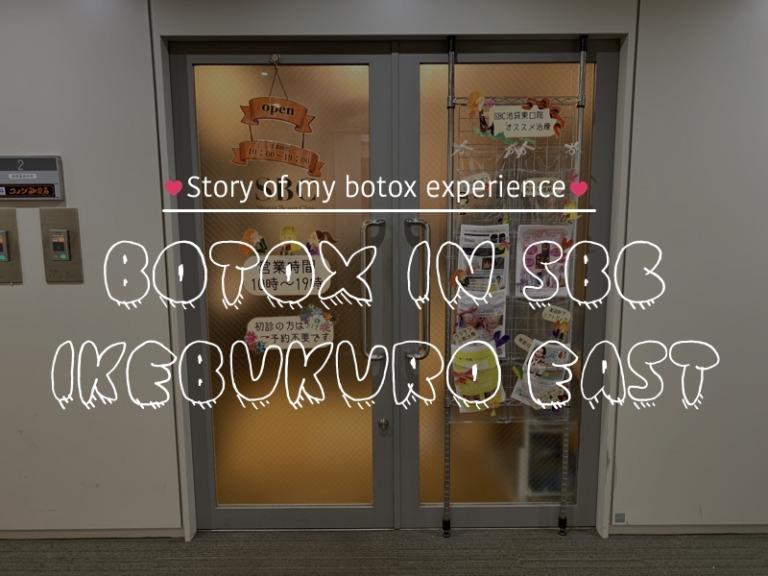 ふくらはぎと太もものボトックスの体験レポート。湘南美容クリニックに行ってきた!