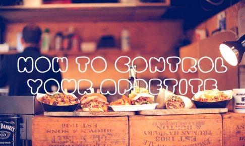ダイエット中に食欲が収えられないのは意思が弱いせいじゃない