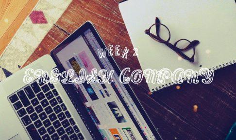 【イングリッシュカンパニー2週目】英語の勉強が習慣化してきた!単語・シャドーイング・オーバーラッピング中心