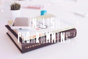 英語とプログラミングを勉強することにした!