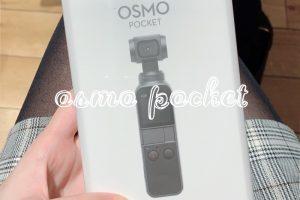 【osmo pocket】気軽に撮影&外で撮る用に購入!