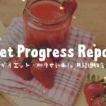 脚痩せダイエット1ヶ月の効果