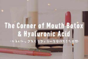 口角ボトックスと唇フィラーの体験談