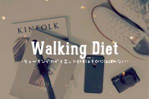 ウォーキングダイエット3ヶ月4ヶ月の効果