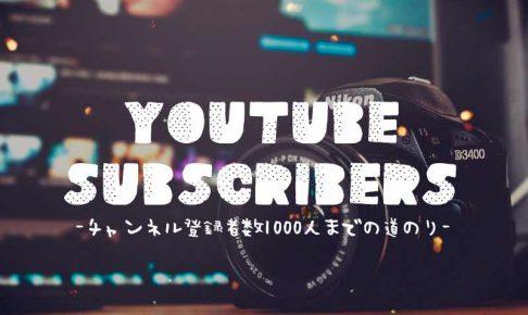 YouTubeチャンネル登録者数1000人
