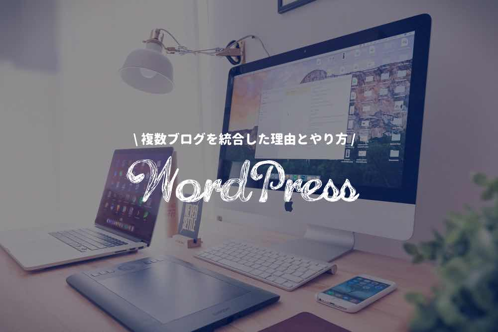 2つのWordPressブログを統合した理由とその方法