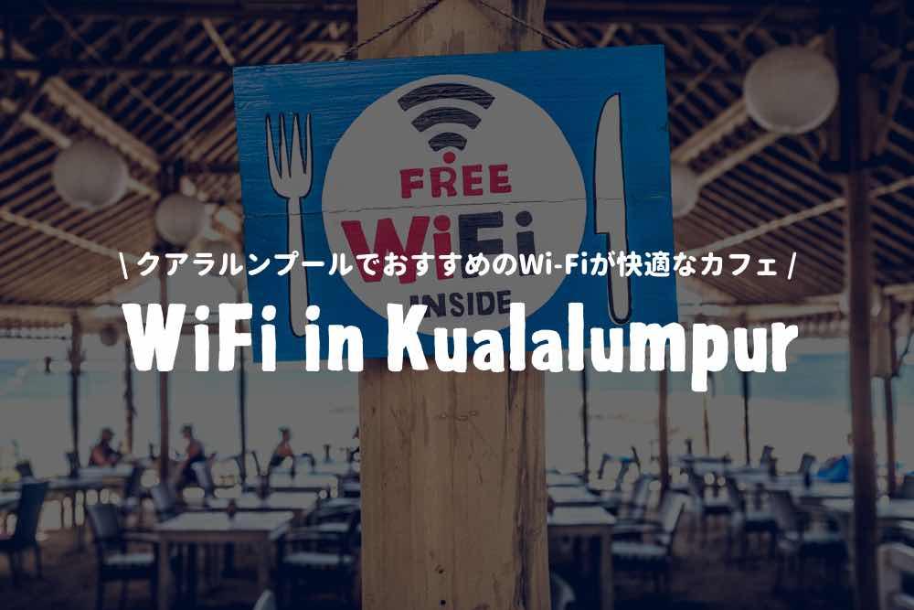 マレーシア・クアラルンプールのWi-Fi事情