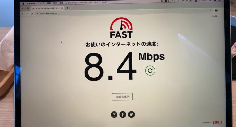 パビリオンモールミルカフェのWi-Fi速度