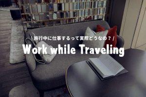 旅をしながら仕事をするのは結構大変