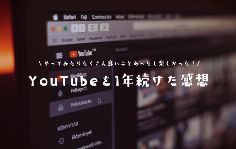 YouTubeを始めて1年が経ったので感想を書いてみた